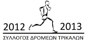 2012 -2013