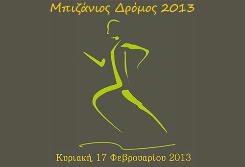 2013_02_17_bizanios