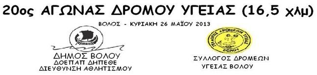 20th Dromos Ygeias Volou