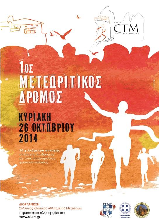 meteoritikos