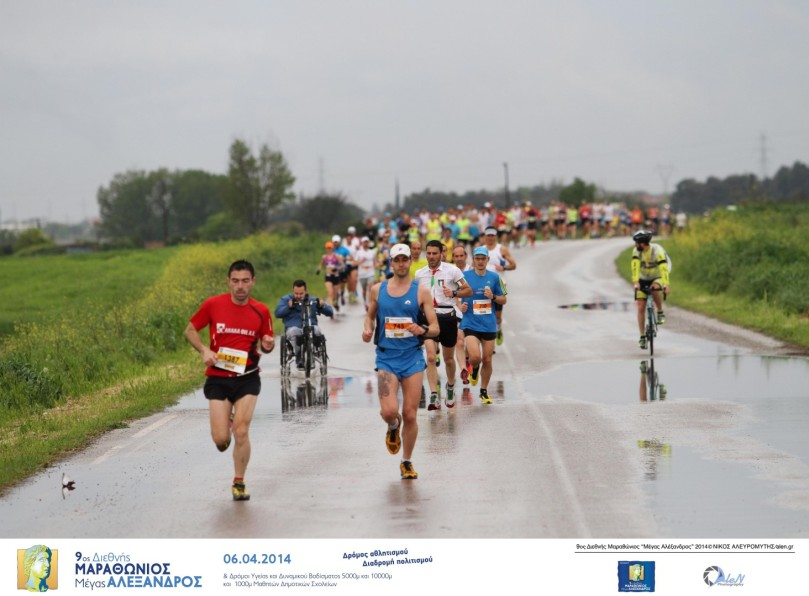 "9th International ""Alexander The Great"" Marathon - Pella-Thessal"