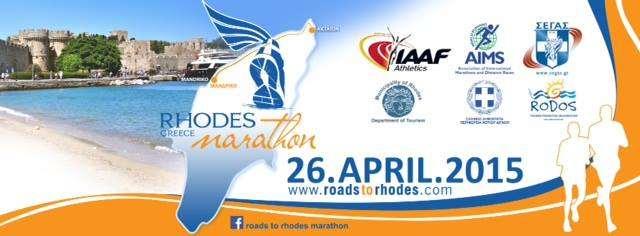 rodos-marathon-2015