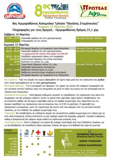 flyer_info_21_1_final