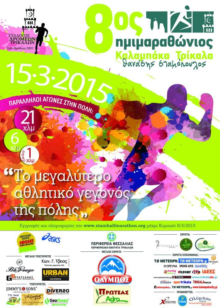 halfmarathon_2015_27.4x38_c