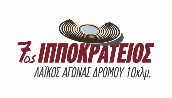 7osIppokrateios_Logo