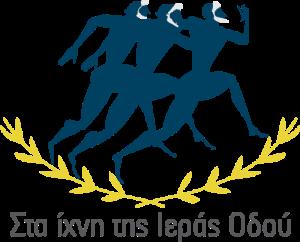 Στα Ίχνη της Ιεράς Οδού (logo)