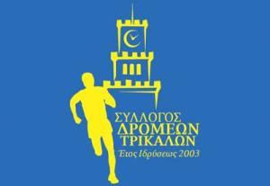 Την Τετάρτη 13 Δεκεμβρίου οι εκλογές για την ανάδειξη του νέου Διοικητικού Συμβουλίου του Συλλόγου Δρομέων Τρικάλων